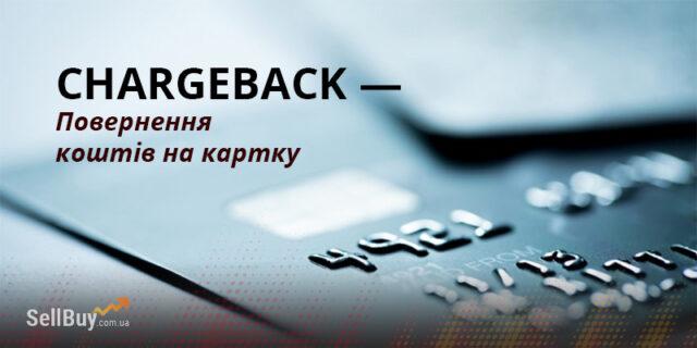 Чарджбек — повернення грошей на картку